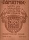 Památník sletu slovanského Sokolstva roku 1912 v Praze, sešit 10-11