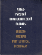 English-russian technical dictionary - 80.000 terms